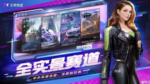 王牌竞速下载安装游戏截图-2