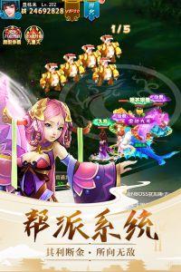 天使之翼游戏截图-2