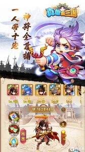 真雄霸三国(新)电脑版游戏截图-3