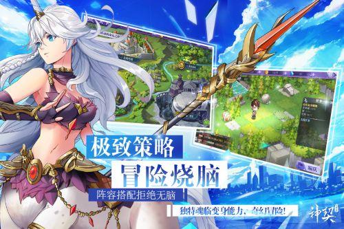 神契幻奇谭游戏截图-1