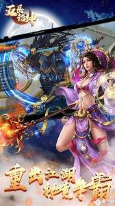 五岳乾坤(再造天地)电脑版游戏截图-2
