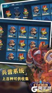 幻斗英雄电脑版游戏截图-3