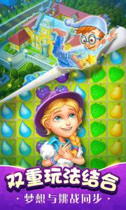 梦幻花园官方版游戏截图-4