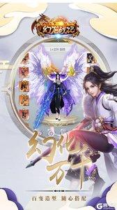 幻龙战记(一剑九霄)游戏截图-1
