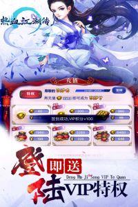 热血江湖传电脑版游戏截图-4
