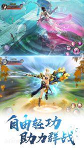 剑荡八荒百度版游戏截图-1