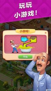 梦幻家园破解版游戏截图-0
