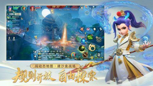 梦幻西游三维版游戏截图-4