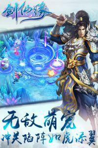 剑仙缘游戏截图-1