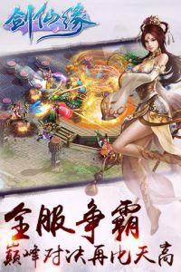 剑仙缘游戏截图-3