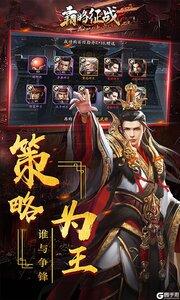 霸略征战最新版游戏截图-0
