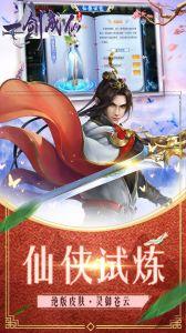 一剑成仙游戏截图-4