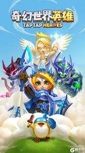 奇幻世界英雄游戏截图-0