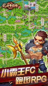 乱世曹操传电脑版游戏截图-1