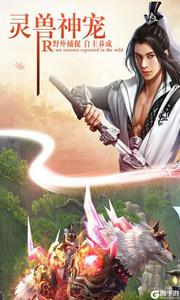 仙侠奇缘(新版)果盘版游戏截图-0