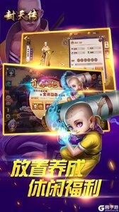封天传OL官方版游戏截图-2