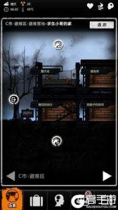 劫后余生游戏截图-2
