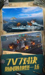 战舰世界闪击战手游游戏截图-3