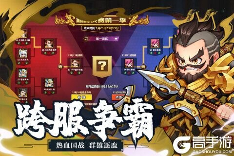 萌战三国志游戏截图-3