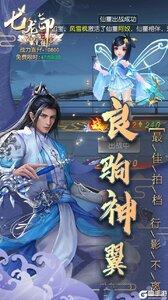 七龙印(十里红妆梦)官方版游戏截图-3