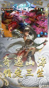 靈劍飛仙游戲截圖-2