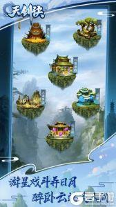 天剑诀电脑版游戏截图-3