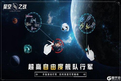星空之战电脑版游戏截图-0