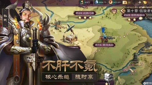 战国梦3733版游戏截图-1