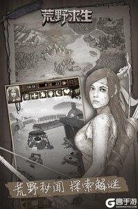 荒野求生游戏截图-3