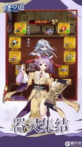 修罗道Online游戏截图-4