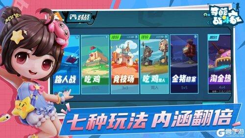 奇葩战斗家游戏截图-4