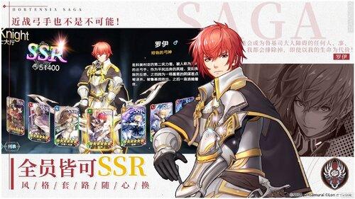 苍之骑士团2正式服游戏截图-3
