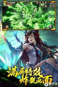 蜀山战神九游版游戏截图-1