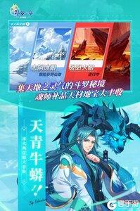斗罗十年-龙王传说九游版游戏截图-0