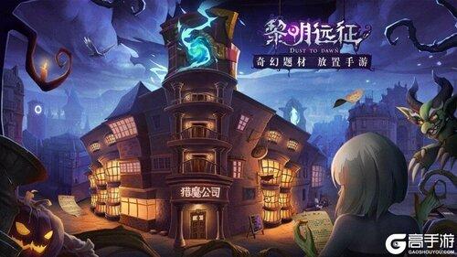 黎明远征最新版游戏截图-0