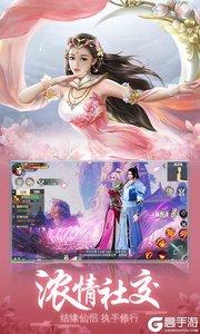 古剑飞仙电脑版游戏截图-0