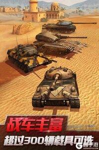 坦克世界闪击战九游版游戏截图-2