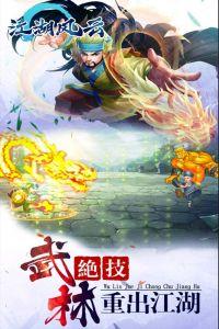 江湖风云电脑版游戏截图-2