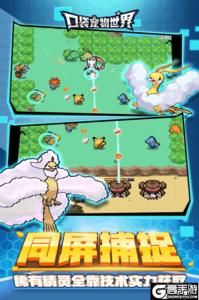 口袋宠物世界电脑版游戏截图-1