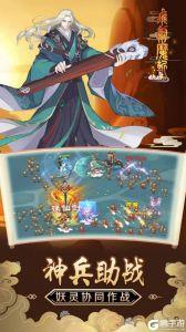 飞剑魔斩游戏截图-3