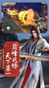 江山(龙武)游戏截图-3