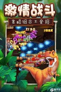 疯狂恐龙电脑版游戏截图-1