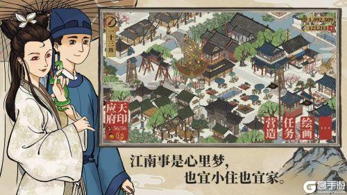 江南百景图游戏截图-3