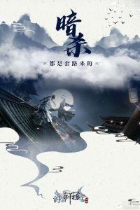 剑仙轩辕志电脑版游戏截图-3