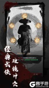 漫漫江湖游戏截图-2