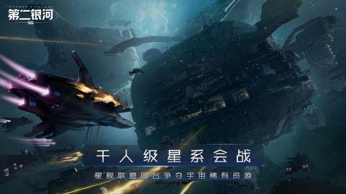 第二银河游戏截图-4