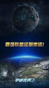 宇宙世界最新版游戲截圖-4