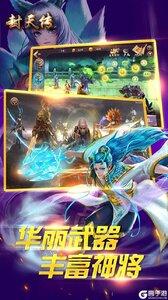封天传OL官方版游戏截图-1
