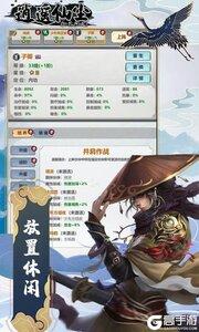逍遥仙尘3733版游戏截图-0