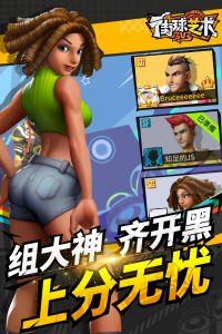 街球艺术游戏截图-4